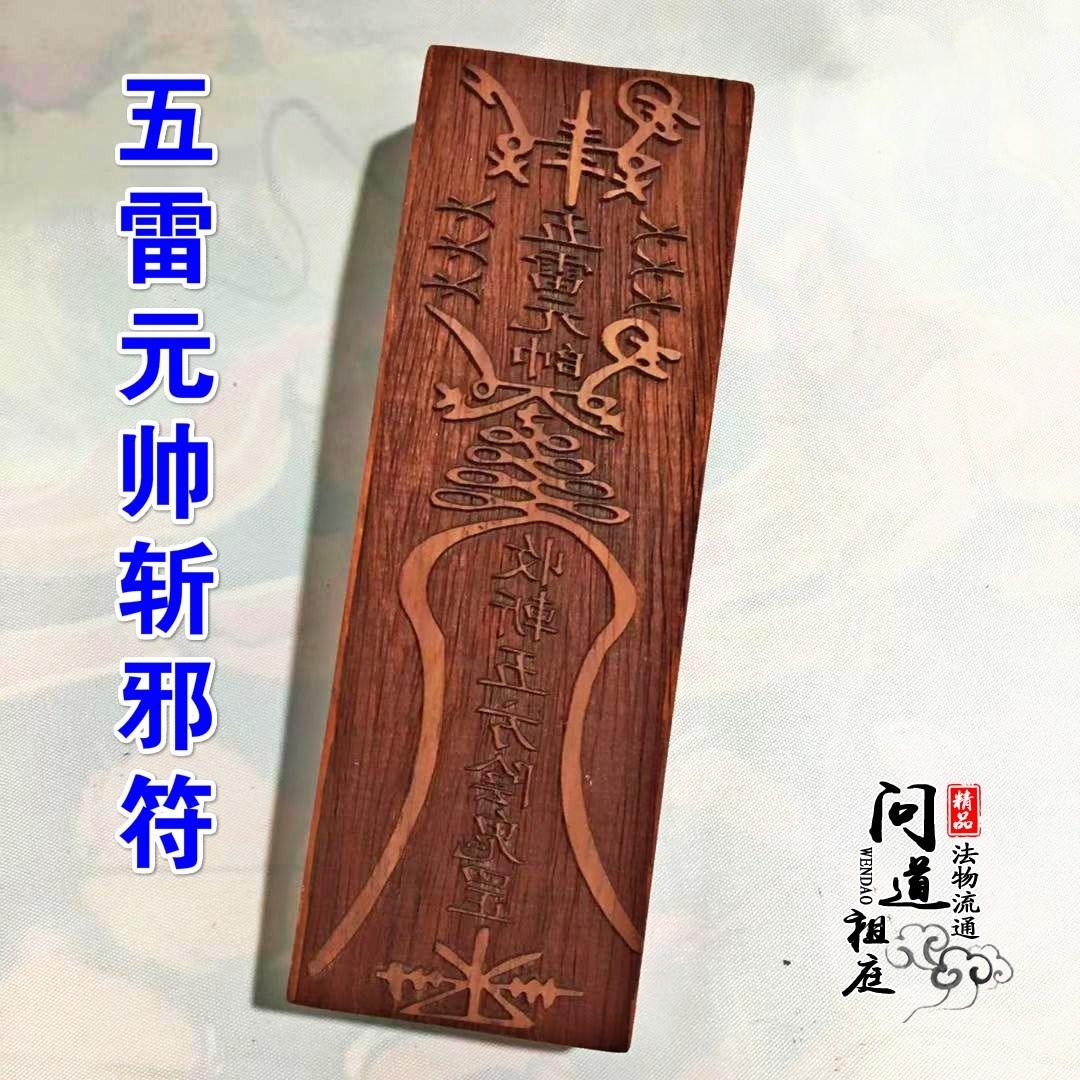 缘福轩道教符印五雷元帅斩邪符红木符印收鬼神安符开光灵符印板印