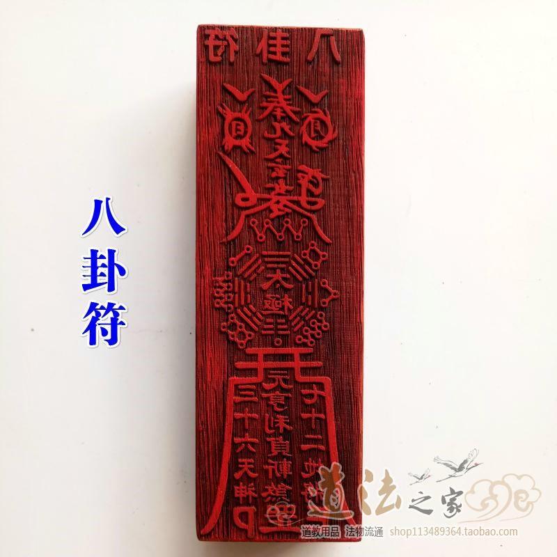 道教用品道家法器 道士画符印章符印符咒符板印版印板 八卦符小号