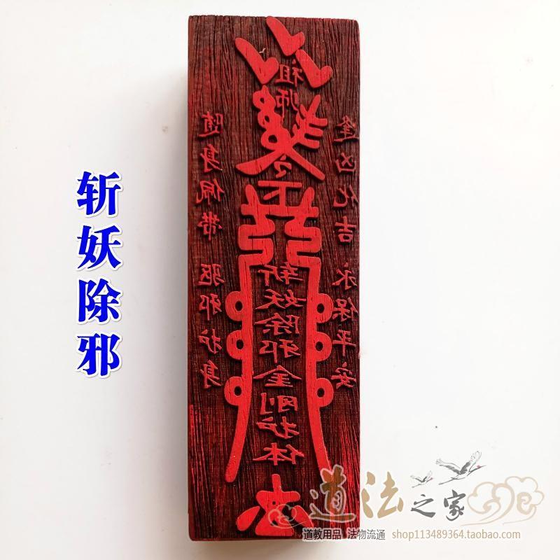 道教法器 道士画符用品符印符板印板印章 斩妖除邪金刚护体符小号