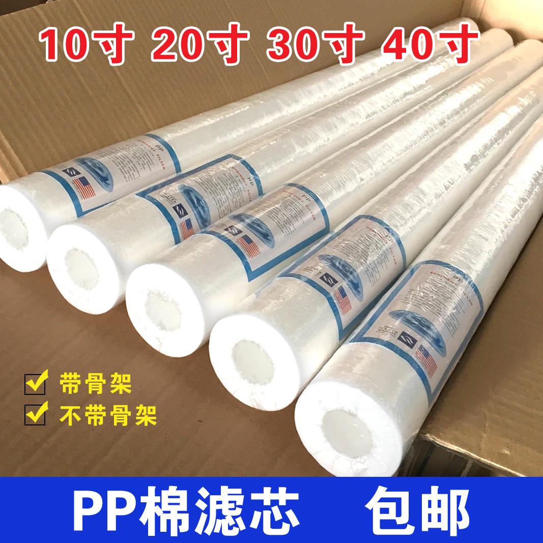 10寸20寸30寸40寸PP棉熔喷滤芯保安精密过滤器售水机滤芯1/5微米
