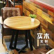 餐饮实木餐桌咖啡厅饮料店简约圆桌现代休闲餐桌两人圆形桌子组合