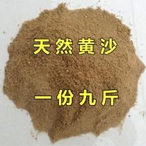 黄沙河沙水泥沙子沙土黑水泥白水泥砂浆用沙子多肉种花土9斤