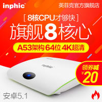 Inphic/infic I9 8 nuclear network set-top box wireless high-definition hard disk player home TV box
