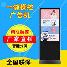 55寸立式广告机触控液晶显示屏播放器触摸查询一体机落地式
