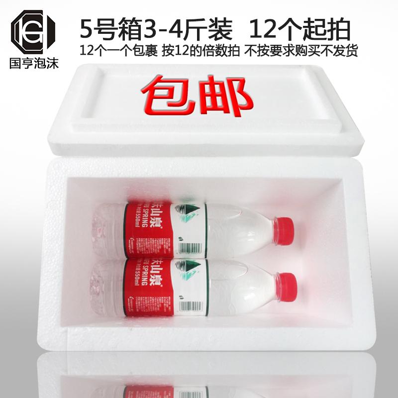 邮政5号泡沫箱子保鲜盒小号草莓泡沫盒子3-4斤装加厚泡沫保温箱子