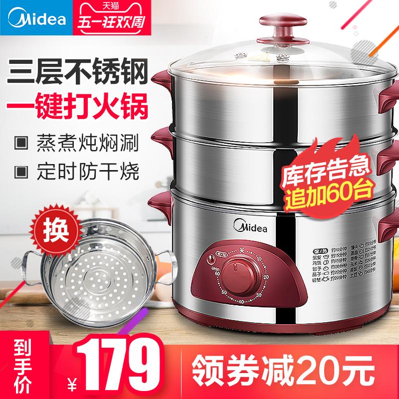 多功能电蒸锅三层锅