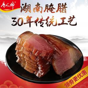 唐人神腊肉湖南腊肉200g湖南特产农家自制湘西咸肉烟熏腊肉猪腿肉