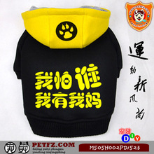 Pet puppy clothes autumn and winter wear, cashmere sweater, T-shirt, cute little puppy than Xiong Bomei VIP Chihuahua