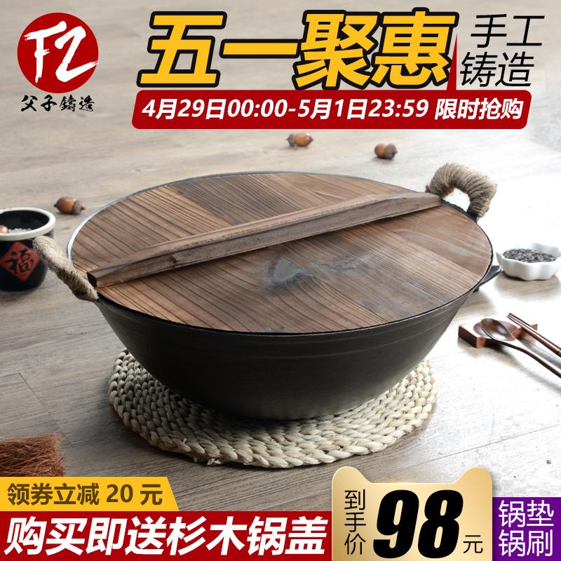 老式雙耳鐵炒鍋