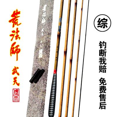 并继竿插节竿杆28调鲫鱼竿超轻超细台钓竿并继鱼竿日本钓鱼竿手竿