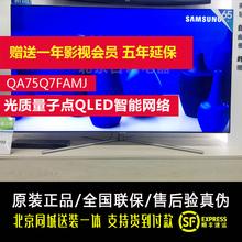 Samsung/三星 QA75Q7F AMJXXZ 75英寸4K超清智能平板網絡QLED電視