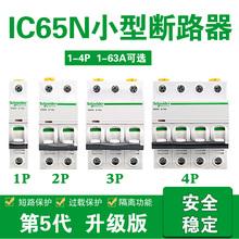 施耐德断路器 iC65N 空气开关 1P 2P 3P 4P 6-63A 家用开关 银点