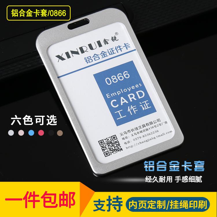 铝合金证件套工作牌挂绳工作证金属证件卡员工牌胸卡胸牌定制卡套
