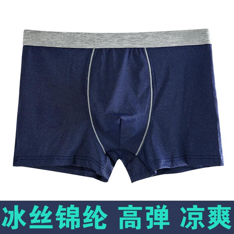 冰丝锦纶男内裤