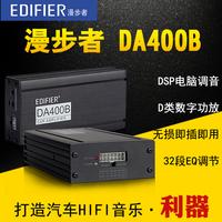漫步者DA400B汽车DSP功放四路大功率车载无损换装环绕音效处理器