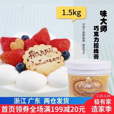 味大师巧克力浓缩酱1.5kg原装 巧克力拉线膏用于裱花写字烘焙原料