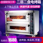 烤箱商用 二层二盘大容量电烘炉 面包披萨蛋糕双层大型商用电烤箱