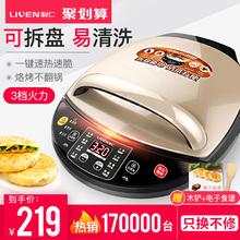 利仁LRD3020A电饼铛双面加热新款家用电饼档煎薄饼机烙饼锅正品