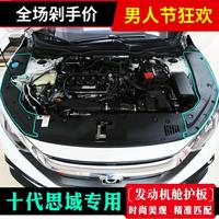 Ten generations Civic engine compartment fenders cover new Civic TYPER cabin cover conversion special dust