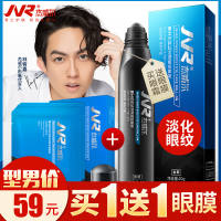 Jewel Men's Eye Cream To Dark Eyes Under Eye Bags Fade Fine Lines Firming Fat Grains Soothing Roller Skin Care Products