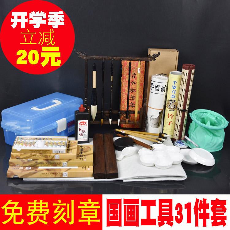 国画工具套装成人专业水墨画工笔画初学者入门马利中国画颜料12色