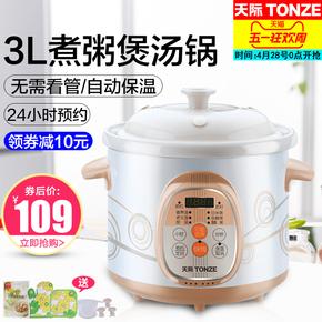 Tonze/天际 DGD30-30AWD电炖锅白瓷煲汤煮粥锅bb煲预约定时全自动