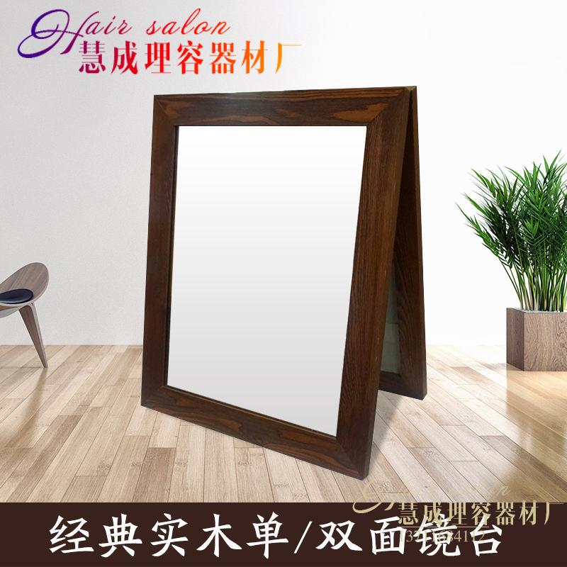 包邮实木美发镜台发廊理发店镜单双面镜子化妆镜美容镜美容折叠镜