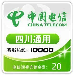 四川电信20元快充值卡手机缴费交电话费秒冲中国成都绵阳德阳南充