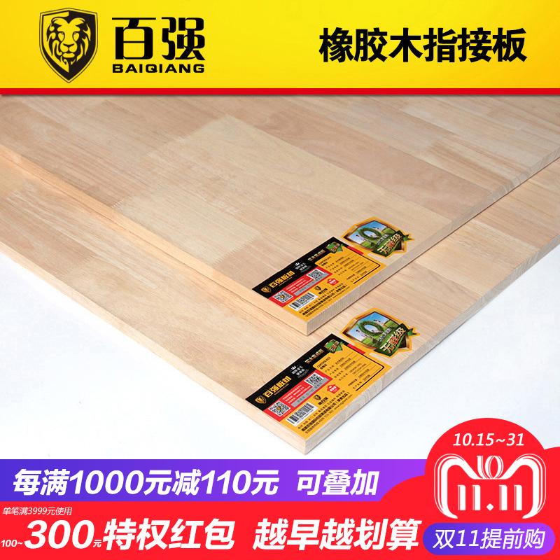 橡胶木板材 实木 木板