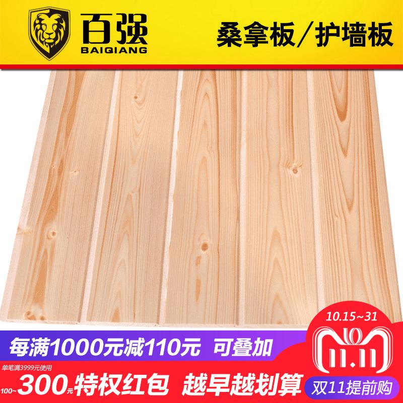 木扣板吊顶杉木