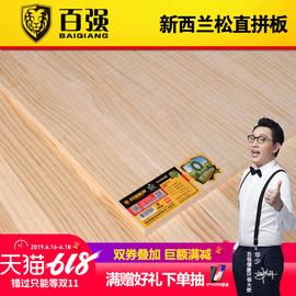 百强新西兰松直拼板E0级实木集成板辐射松木直接板拼接板指接板材图片