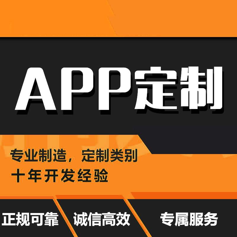 APP开发制作android+ios安卓开发手机软件外包移动应用游戏定制