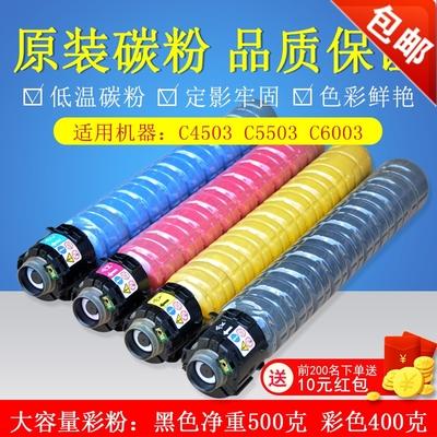 理光MPC2011粉盒C6003 C5503 C4503 C3503 SP彩粉墨 粉 原装 碳粉