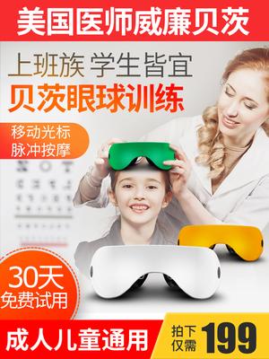 盛阳康眼部护眼仪散光矫正治近视恢复仪缓解疲劳眼睛按摩器眼保仪