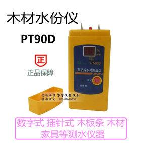 针插式木材水分仪 PT90D 数字式木板条木材测湿计 家具测水仪器