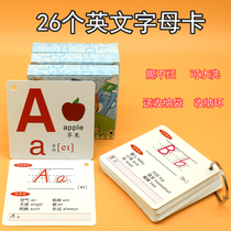 English alphabet Card 26 case young children foreign Language Enlightenment early Education card primary school students complete set of teaching materials