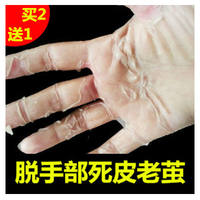 Peeling Mask Whitening Moisturizing Exfoliating Peeling Exfoliating Fainting Lines Rough Watering gloves Hand wax