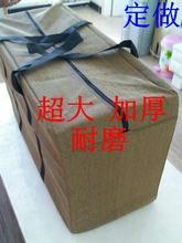 超特大容量帆布行李包耐磨搬家袋旅行袋回家被子袋定做行李袋 包邮