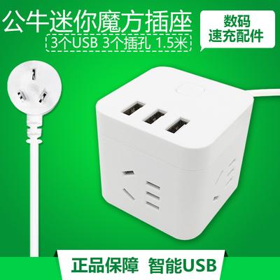 公牛GN-U303N/U迷你3个USB智能创意魔方插座接线板立式1.5米3孔