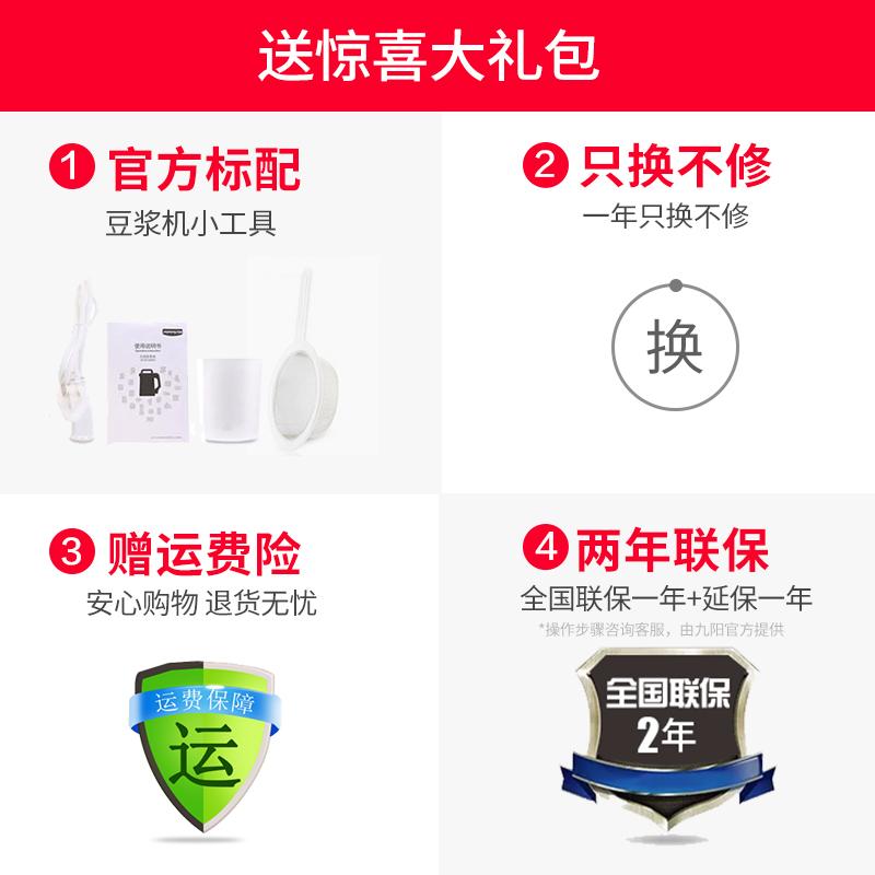 九阳豆浆机家用全自动多功能智能免过滤煮小型迷你官方旗舰店正品