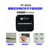 Brothers Label Machine PT-D210 Portable Handheld Printer PT-D200 E100B for Self-adhesive Cable Label
