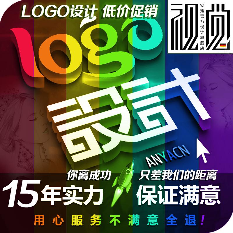 logo設計原創滿意為止企業網站網店商標品牌圖標誌字體VI卡通包郵