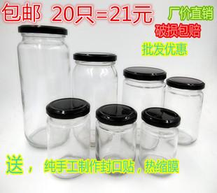 包邮圆形带盖玻璃瓶 蜂蜜包装密封罐酱菜果酱瓶罐头瓶辣椒酱燕窝