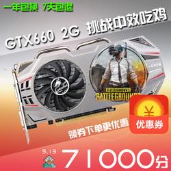 库存新原装七彩虹GTX660 2G D5 192Bit 绝地游戏吃鸡显卡鲁大师7W