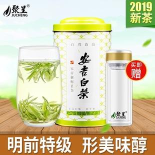 聚呈2019新茶安吉白茶125g白茶茶叶安吉正宗明前特级茶叶绿茶散装