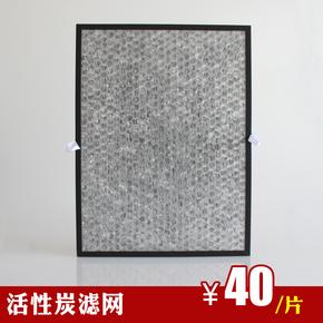 DIY自制空氣凈化器耗材活性炭濾網配件過濾芯404*304*10mm去異味