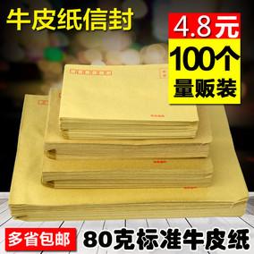 包邮100个牛皮纸信封信纸白黄色信封袋票工资袋3/5/6/7/9号 批发