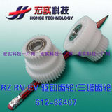 Suitable for ideal one machine RZ RV three tower drive gear 612-82407 [original brand new