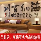 创意海纳百川3d亚克力立体墙贴客厅沙发书房公司办公室装饰字画