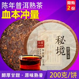 飘香阁茶叶云南古树普洱茶熟茶饼茶2012年秘境200g熟饼5年-10年图片